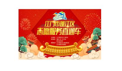 """""""江门市蓬江区志愿服务直通车""""利民便民下基层活动"""